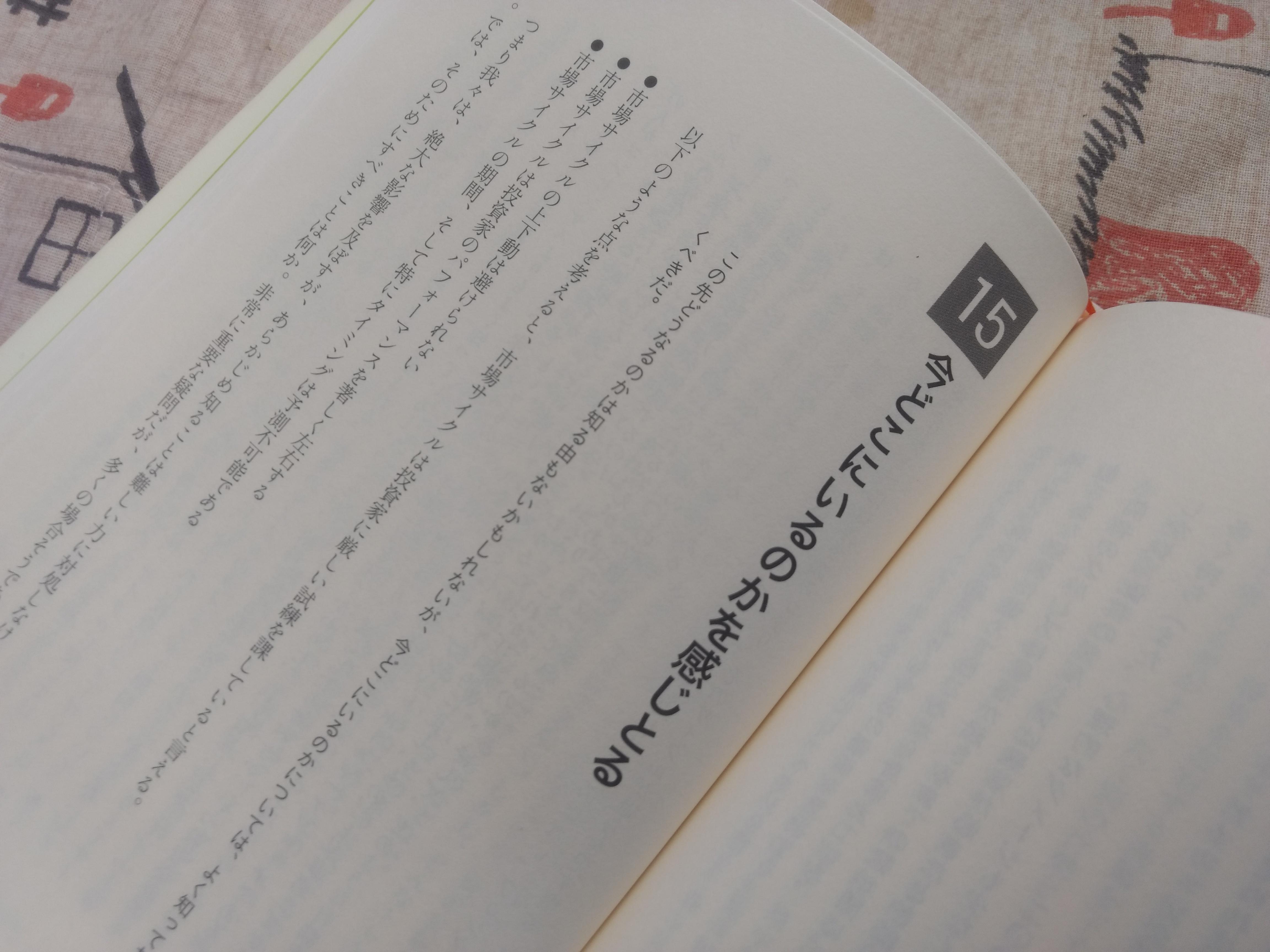 週末パフォーマンス【2017年11月1週目】