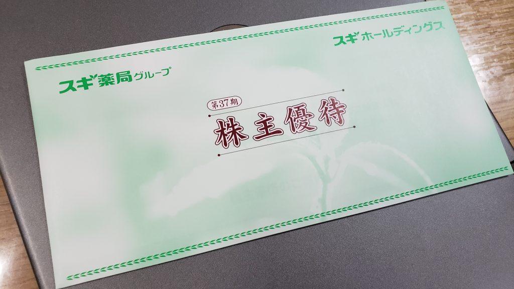 週末パフォーマンス【2019年7月4週目】