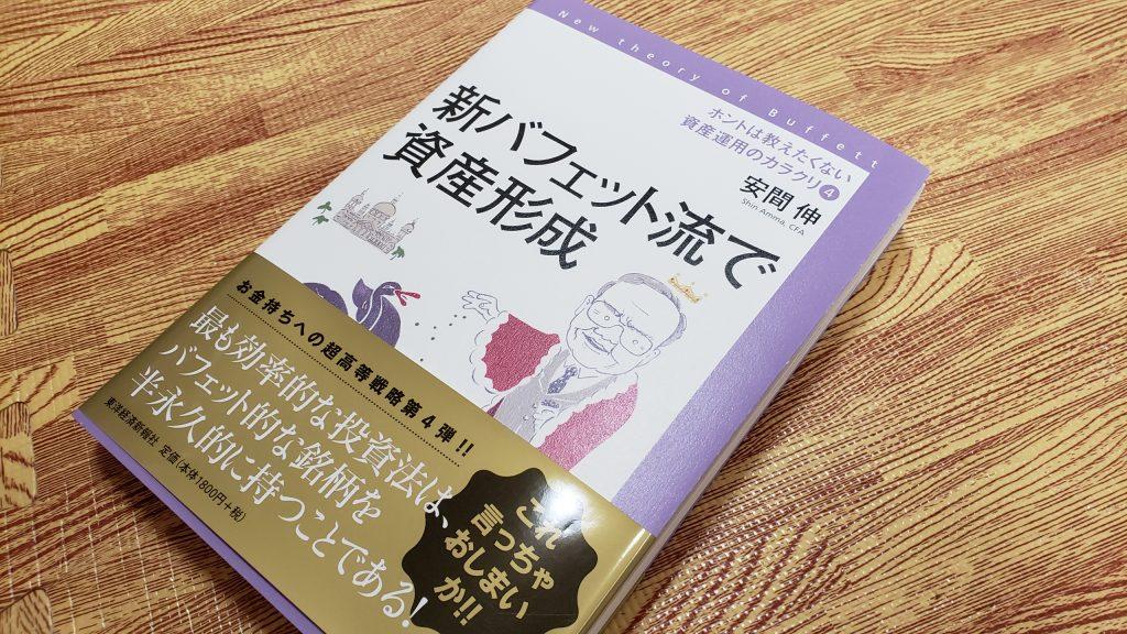 週末パフォーマンス【2019年8月1週目】