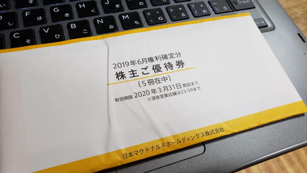 最近の売買【2019年9月4週目】